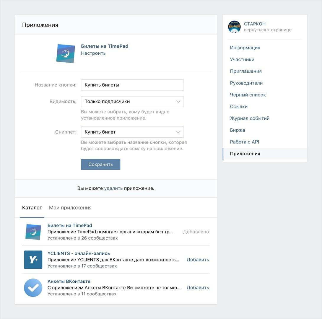 Приложение анкеты вконтакте opinion вконтакте