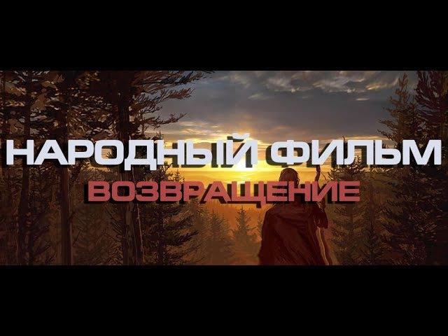 Народный фильм 2020 Возвращение 1 2 3 4 части Генерал Петров Путин Задорнов Мегре