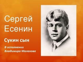 Девушка в белом Сергей  Есенин. WvovkaM Владимир  Малахов