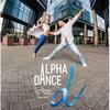 Студия танца Alpha Dance. Хастл. Москва