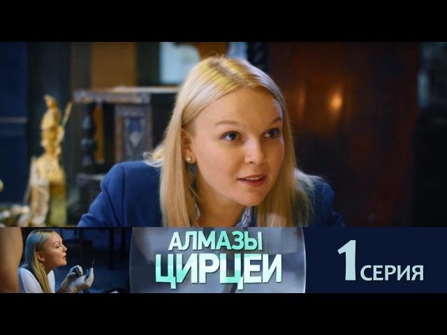 Алмазы Цирцеи Фильм пятый Серия 1 2017 Сериал HD 1080p