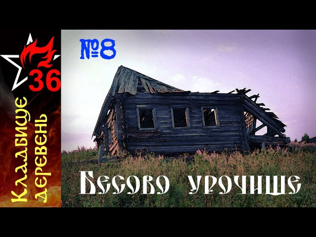 КЛАДБИЩЕ ДЕРЕВЕНЬ №8 Бесово урочище