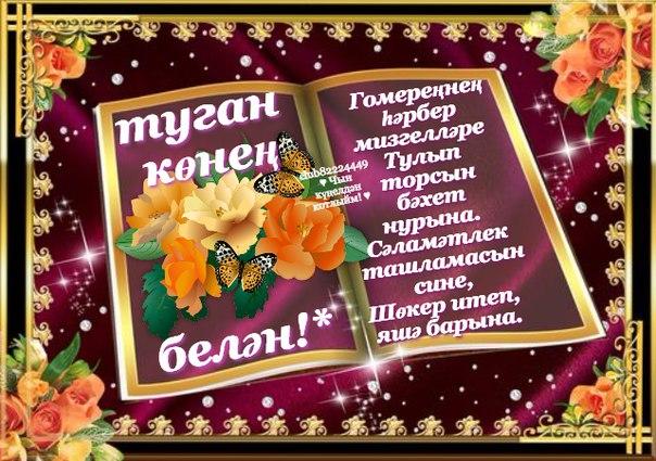 Татарча котлаулар туган кон белэн открыткалар, текстом