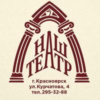 "Логотип Красноярский ""Наш театр"""