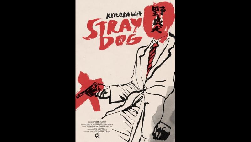 Nora inu El perro rabioso 1949 Dir Akira Kurosawa
