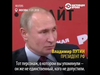 «лучше бы промолчали» путин отвечает на критику запада за недопуск навального к выборам
