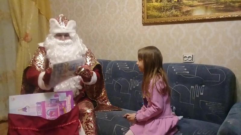 Дедушка Мороз посетил Аидочку😋