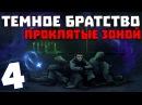 S.T.A.L.K.E.R. Тёмное Братство - Проклятые Зоной 4. Снайпер найден