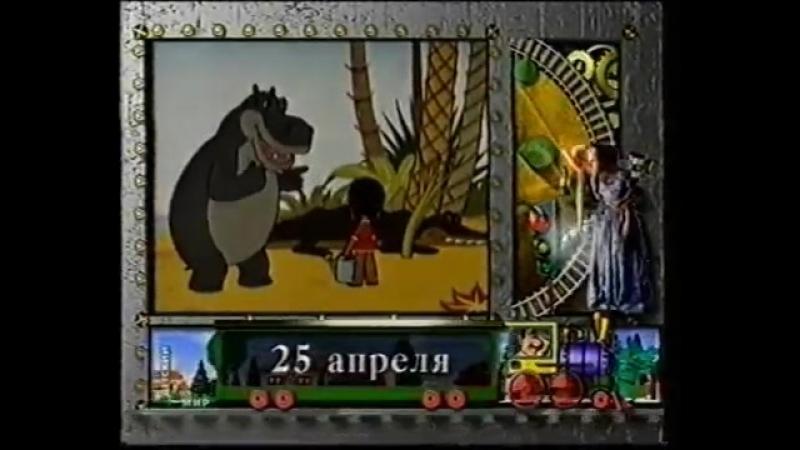 Анонс мультфильма Самый большой друг Детский мир 25 04 2006