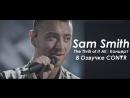 Sam Smith The Thrill of It All Концерт озвучка Conyr