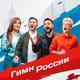 Творческое объединение - Т - Гимн России #МыГордимсяТобой