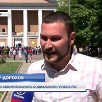 Артур Дорохов