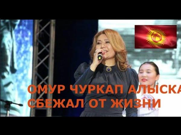 Киргизские песни С Назаренко и Ж Осмоналиева и Дарак Ыры Песнь древа слова перевод