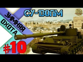 ИС-2  марафон ЗИМНЯЯ ОХОТА - 10 задача  Советский премиум танк  ТТ 7 уровня  ИС 2 wot #14