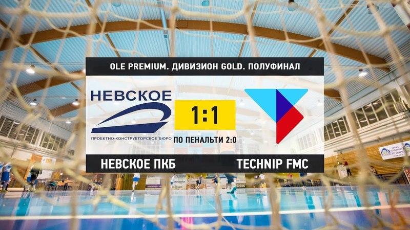 «Невское ПКБ» - «Technip FMC». Первый Дивизион Gold. Полуфинал.