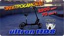 Крутой электросамокат ULTRON T108 3200W   Подвеска диванного типа :)