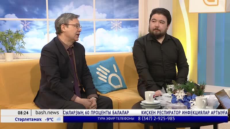 студия ҡунаҡтары Нурислам Ҡалмантаев Иҙел Аралбаев