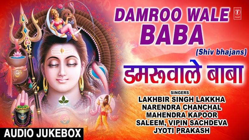 डमरूवाले बाबा Damroowale Baba I Shiv bhajans I LAKHBIR LAKKHA SALEEM CHANCHAL MAHENDRA KAPOOR