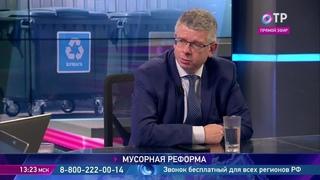 Сергей Чернин: Абсолютное большинство схем обращения с отходами в регионах сделаны бездарно