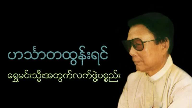 ေရႊမင္းသၼီးအတြက္လက္ဖြဲ႔ပစၥည္း ဟသၤာတထြန္းရင္ H Htun Yin @005 Winnkiya A Thay