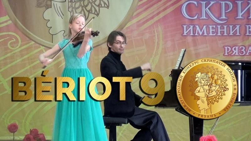 Charles Auguste de Bériot. Violin Concerto No 9 in A minor, Op.104