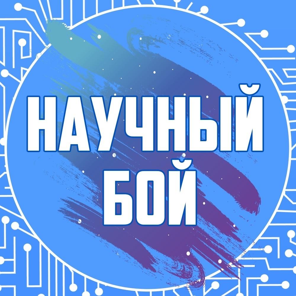 Афиша Научный бой в Красноярске