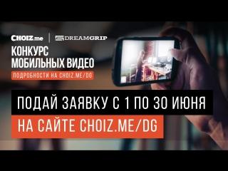 Видеообращение жюри конкурса мобильных видео choiz.me и dreamgrip™
