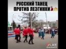 Лизгинка или русски танец мыне лизгинка