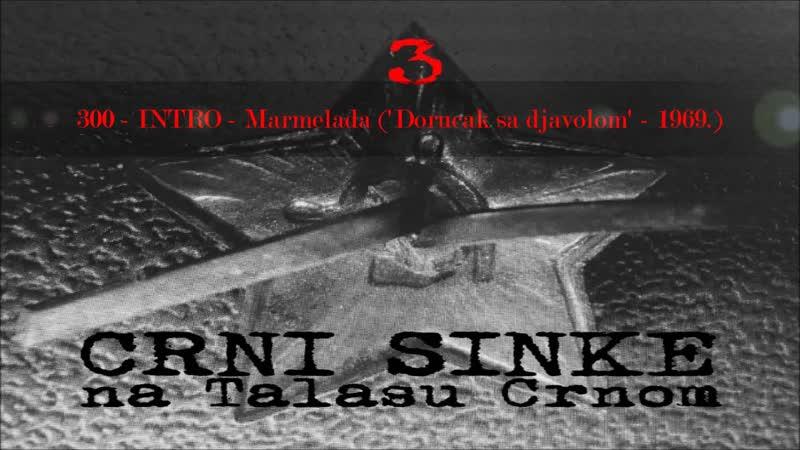 300 Crni Sinke INTRO Marmelada odlomak iz filma 'Dorucak sa djavolom' 1969