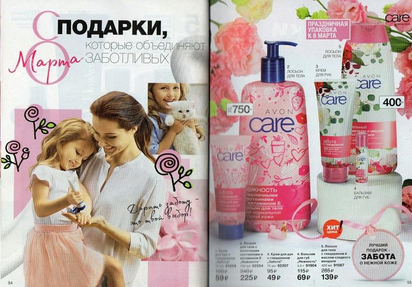 Avon katalog 03 невская косметика купить в магазине в москве