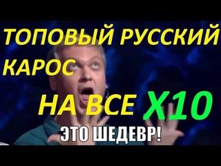 НОВЫЙ ТОПОВЫЙ РУССКИЙ КАРОС,НА ВСЕ Х10-ЭТО ШЕДЕВР!!!!(KAROS REBORN)