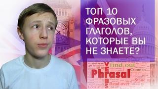 ТОП 10 ФРАЗОВЫХ ГЛАГОЛОВ в Английском | Английские фразовые глаголы