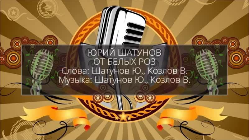 Юрий Шатунов От белых роз Подпевка
