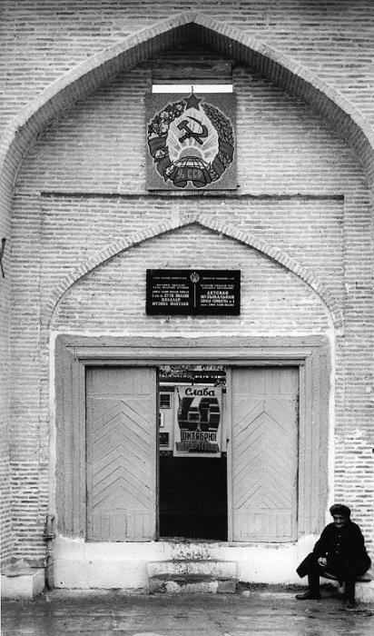 Детская музыкальная школа. Бывшая мечеть в Бухаре. Узбекистан, 1970-е.