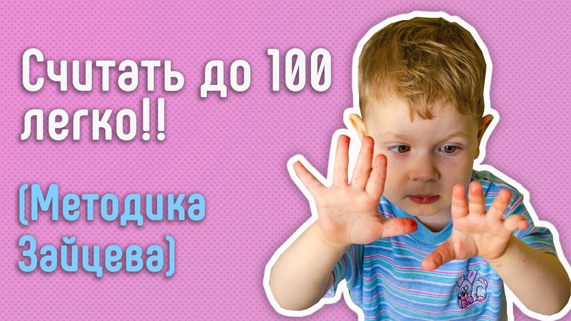 1 Занятие Как быстро и легко научить ребёнка считать до 100 Стосчёт по методике Зайцева