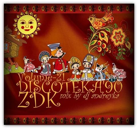 Дискотека90 ZDK Volume 21 Dj Navolo (ex-Dj Andreyka) Mix