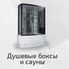 sansmail.ru/catalog/dushevie-boksy-i-sauny