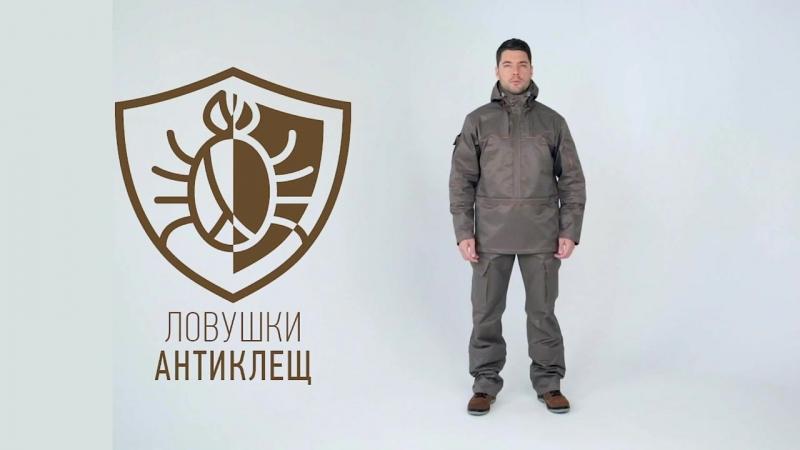 Противоэнцефалитный костюм БИОСЕЙФ ПРЕМИУМ