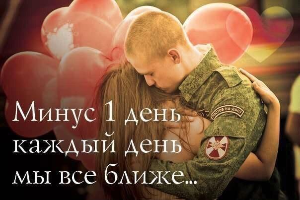 стихи для любимого в армии