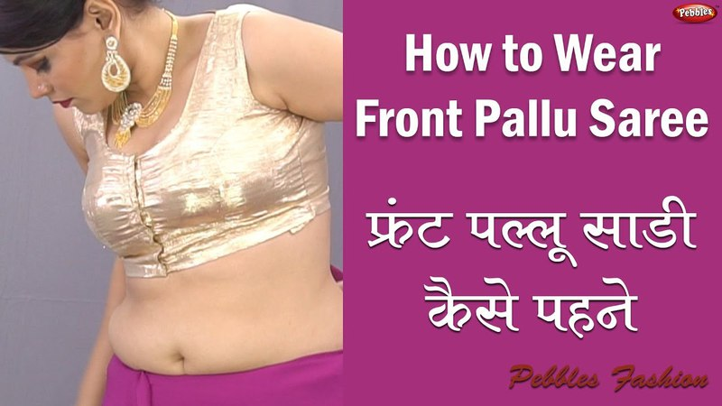 How to Wear Front Pallu Saree || Indian Draping Style || Easy Fast Fancy Saree || English Video