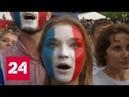 Буря эмоций накрыла фан-зону на Воробьевых горах - Россия 24
