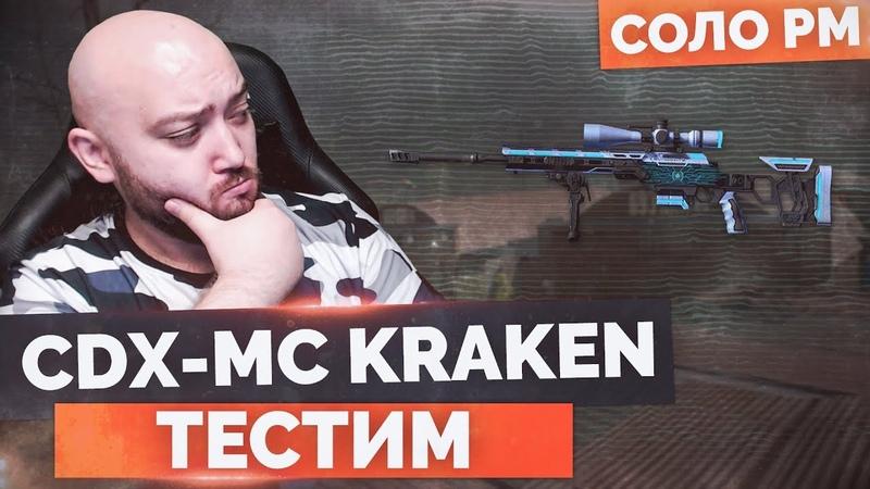 WarFace 🔘 ТЕСТИМ НОВУЮ БОЛТОВКУ 🔘 СОЛО РМ CDX MC Kraken