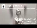 Мир Гранита Скульптура ангела Литьевой мрамор