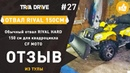 Отзыв на отвал Rival для квадроцикла CF Moto 500 A TRIA