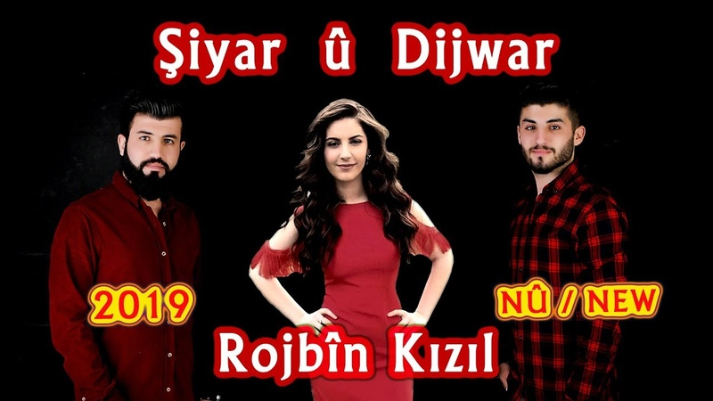 Rojbîn Kızıl Feat Şiyar û Dijwar MERWANO