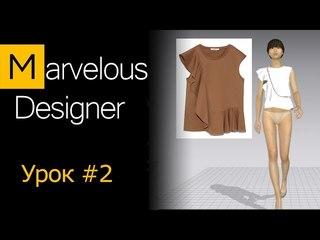 Моделируем блузку по фото в Marvelous Designer