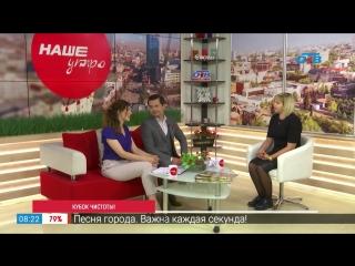 """Сюжет о """"Чистых играх"""" в передаче """"Наше утро"""" на ОТВ  г."""