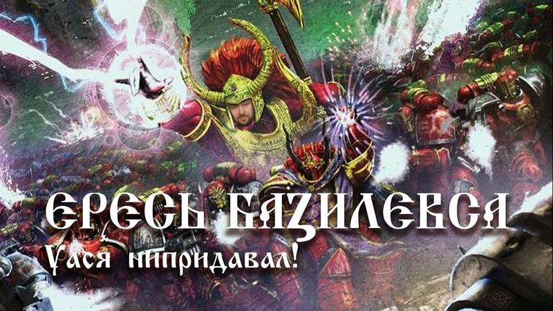 Warhammer: Ересь Базилевса 2. Жиллиман.