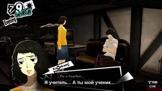 Persona 5 (Game) / Domekano (OP)
