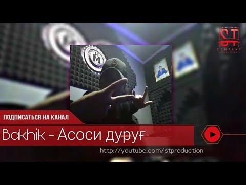ГАП СОХИБИ ХДША МЕЁБА BAKHIK АСОСИ ДУРУГ Таджиский рэп 2019 ST